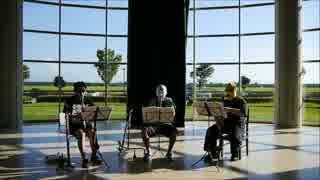 「永久に続く五線譜」をクラリネット三重奏で演奏してみた