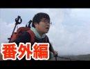 【富士登山】番外編 たかはしくん、富士山への挑戦!