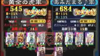 三国志大戦3 2014/8/13 黄金の虎軍VS