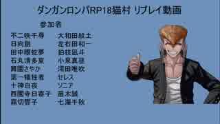 【リプレイ】No.175781 「ダンガンロンパR