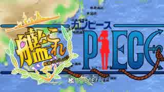 【第13回MMD杯本選】艦ピース