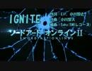 【ニコカラ】IGNITE【on vocal】(Ver.リた☆×えんどりP)