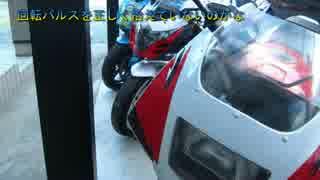 【ぼくの夏休み】RG200Γに試乗してみた