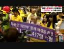 韓国「元慰安婦ら」が抗議集会、150万人分の署名提出!