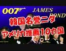 【韓国名誉ニダ】 アメリカ推薦10カ国