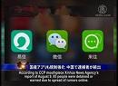 【新唐人】国産アプリも規制強化 中国で逮捕者が続出