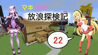 【Minecraft】マキゆか放浪探検記 Part22