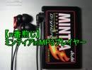 【4時間で作れる】ミンティア in MP3プレーヤー