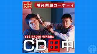 【爆笑問題カーボーイ】CD田中 2014年3月分