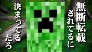 【第13回MMD杯本選】毒舌!クリーパー先生 THE MOVIE #02 thumbnail
