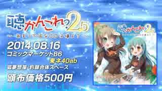 【艦これ】聴かんこれ?2.5 〜あまり下品なCDは嫌よ?〜【XFD】 thumbnail