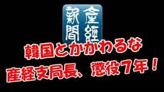 【韓国とかかわるな】 産経支局長、懲役7