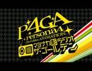 P4GA マヨナカ影ラジオ ザ・ゴールデン #07(2014.08.14)