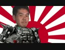 大日本帝国を勝利に導いた先輩