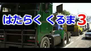 【GTA5】 はたらくくるま 再現パロディ 【