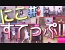 【踊ってみたニコニコメドレー】にこ#すてっぷ!!