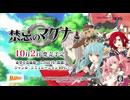 ニンテンドー3DS『禁忌のマグナ』プロモーションムービー