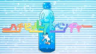 初音ミク MV 「ハチビットアドベンチャー」