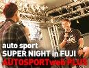 auto sport SUPER NIGHT『AUTOSPORTweb PLUS』