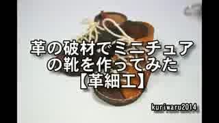 【革細工】革の破材で、ちいさな靴を作っ