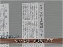 【言論戦】ヘイトスピーチと沖縄米軍基地