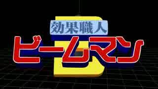 【第13回MMD杯本選】エフェクト職人ビームマン【替え歌歌ってみた】