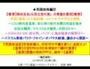 【岡田克也が、日章旗を冒涜】(1/3)売国「維新」府議のLINE脅迫問題