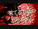 【GUMI】パラノリズム【オリジナル曲】