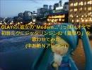 """【初音ミク】 夏祭りの""""Modern…"""" 【J-PO"""