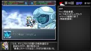 【字幕付き】スパロボα外伝自分的早解き14