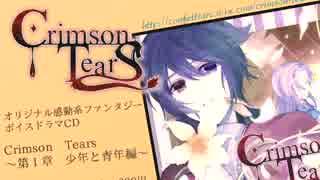 「Crimson Tears~第1章 少年と青年編~」