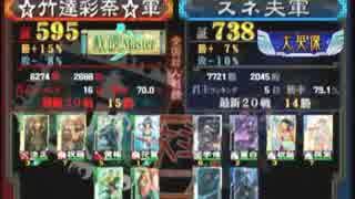 三国志大戦3 頂上対決 2014/8/16 ☆竹