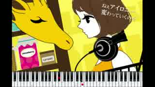 【オルゴール風】 SUPER YELLOW  【アレンジ】 楽譜付き