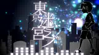 東京迷宮ラブ/UTAUオリジナル曲【都会的M