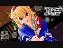 【第13回MMD杯本選】アリスで「回れ!雪月花」【振袖】