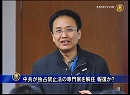 【新唐人】中共が独占禁止法の専門家を解任 報復か?