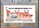 【新唐人】中国7・4%成長 さらに20兆元投資が必要