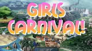 【解説&紹介】実況者杯14夏『GIRLS CARNIVAL!』:後夜祭