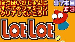 【ロットロット】発売日順に全てのファミ