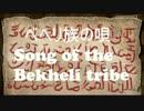【篠笛で】 ベヘリ族の唄 【吹いてみた】( ´・ω・)つ旦
