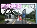 ゆかれいむで西武鉄道駅めぐり~中編~