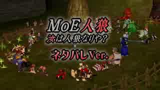 [ネタバレVer.] MoE人狼【095】 14名(狼3.狂/占.霊.狩.村7)