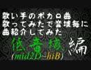 【音域調査】歌ってみたでボカロ曲音域紹介してみた【低音編mid2D~hiB】