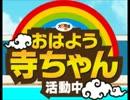 【適菜収】おはよう寺ちゃん 活動中 2014年8月19日