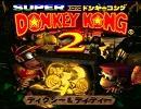 スーパードンキーコング2 マップ画面BGM アレンジ