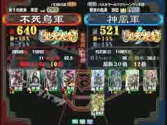 三国志大戦3 頂上対決 2014/8/19 不死