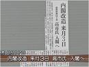 【内閣改造】高市氏入閣の見込み、注目はむしろ副大臣・政務官人事か[桜H26/8/19]