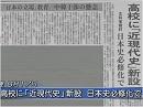 【超限戦】近現代史教育と国境無人島への懸念[桜H26/8/19]