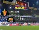 【Liga Espanyola 04-05】第23節 バルセロナ vs サラゴサ