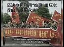 【新唐人】中国の元軍人ら「周永康を銃殺刑に」